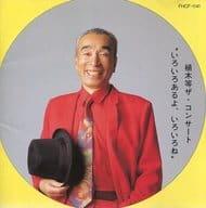 """Ueki, etc. / Ueki, etc. The Concert """"There are various things, various things"""""""
