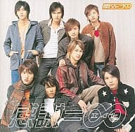 Kanjani Eight (eight) / thank you = ∞ (eight) [limited edition]