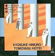 BGM Collection / BGM New Music Instrumental / Kyosuke Himuro / Torayasu Hotei Works (Discontinued)