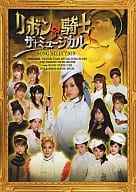 Drama / Musical / Knights of the 「 Ribbon The Musical 」 Song Selection (limited edition)
