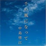 Keie Nakajima / 1000 Wind
