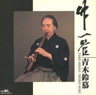 Aoki Renbo / Chikuichikan