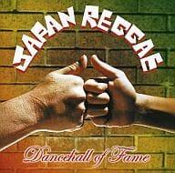 Omnibus / Japan Reggae ~ Dance Hall of Fame ~