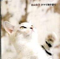 谷山浩子/タマで弾き語り[DVD付初回生産限定盤]