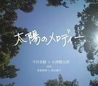 Miki Imai × Kentaro Obuchi with Tomoyasu Hotei + Shunsuke Kuroda / Melody of the Sun
