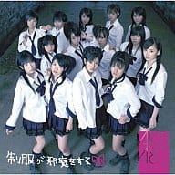 AKB 48 / Uniforms get in the way [DVD 付 限定 限定 盤] (ト レ カ missing)