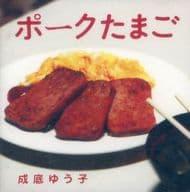 Yuko Narisoko / Pork Eggs
