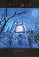MALICE MIZER / Rosary's Cathedral [First Press Limited Edition]