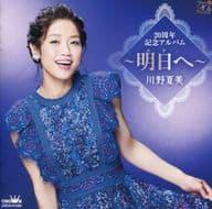 Natsumi Kawano / 20th Anniversary Album -Tomorrow-
