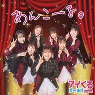 Aikuru Girls / Ankouru