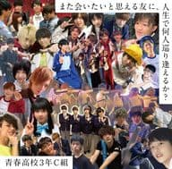 Seishun High School 3 rd Year Class C / How many friends can I meet in my life? (Type B)