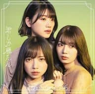 Hinatazaka46 / Only You Won [D with Blu-ray]