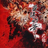 Kiryu / Manshu-Shaka Regular Edition B]