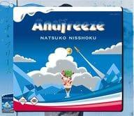 Natsuko Nisshoku / Anti-Freeze [First Press Limited]