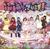 Phew! / Otogi no no kuni and seven princesses