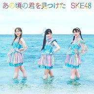 SKE48 / あの頃の君を見つけた[DVD付初回限定盤A]