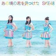SKE48 / あの頃の君を見つけた[DVD付初回限定盤B]