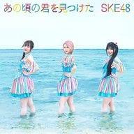 SKE48 / あの頃の君を見つけた[DVD付初回限定盤C]