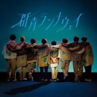 Hey! Say! JUMP / Gunsei Runaway [Regular Edition]