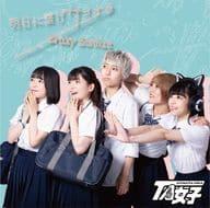 TA Joshi / Ashita ni Tsunaete Sayonara / Crazy Sunlize (C Version)