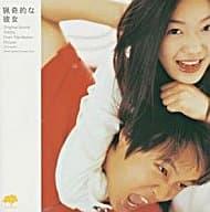 「 Bizarre Girl 」 Original Original Soundtrack / Kim Hyeong-seok Shin Seung Hun