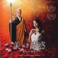Film 「 Utsukushiki Yuwaku - Modern 「 Gafuku 」 - 」 Original Original Soundtrack