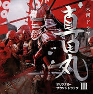 NHK Taiga Drama 「 Sanada Maru 」 Original Original Soundtrack 3