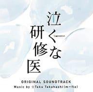 Don't cry, 「. Intern 」 Original Original Soundtrack