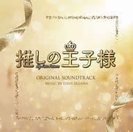 「's Prince 」 Original Original Soundtrack