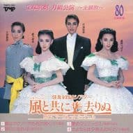 Takarazuka Revue Moon Group Performance Together with the Wind - Theme Song -