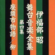 Ikube Akira / Stage Music Collection 4th Collection - Zatoichi Monogatari / Yanagi ~