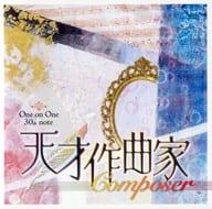 One on One thirtieth note 「 Genius Composer-Composer - 」 original original soundtrack