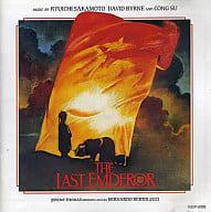 「 Last Emperor 」 Original Soundtrack / Ryuichi Sakamoto
