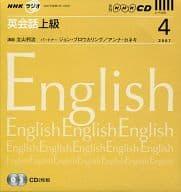 NHK 收音机英语会话上级 20074 月号