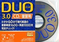 DUO 3.0 CD: for review
