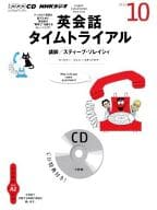 NHK 收音机英语会话时间尝试 201210 月号
