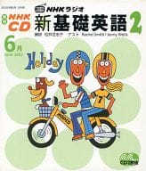 NHK Radio New Basic English 2002年6月2日号