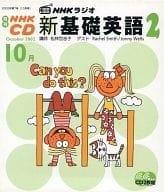 NHK Radio New Basic English 2002年10月2日