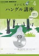 NHK广播韩文日常课程2012年4月号