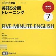 NHK 收音机英文 5 分钟练习 2009 年 7 月号