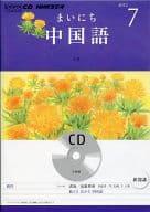 NHK Radio Chinese Chinese 2012年7月号