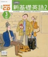 NHK 收音机新基础英文 22004 年 3 月号