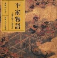 Katsuhiko Hasegawa (Reading) Shinichi Saeki (Lecturer) / Heike Monogatari