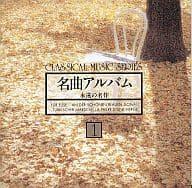 Famous song album (1) Eternal masterpiece