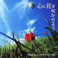 Kazuki Yamada / Let's make the heart bloom