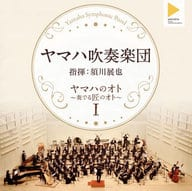 Yamaha Brass Band / Yamaha Oto-Sosuru Takumi no Oto-1