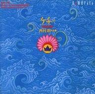 Percussions Group 72 / Kecha - Colorful Percussions - Akira Nishimura