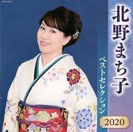 Machiko Kitano / Machiko Kitano Best Selection 2020