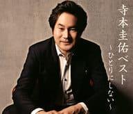 Keisuke TERAMOTO / Keisuke TERAMOTO Best - I won't be alone -