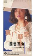 Kunizane Yuri / (Discontinued edition) Sad suspicion / Rosy lie